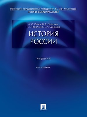 cover image of History of Russia